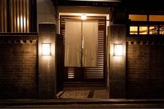 創作天ぷらと炭焼き ワイン はかたあゆむの写真