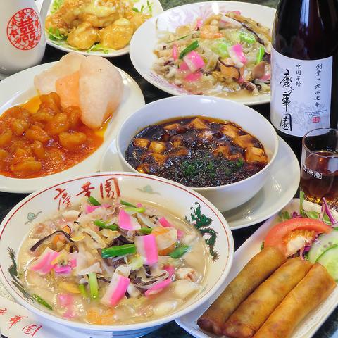 中国菜館・慶華園