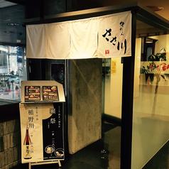 牛たん ささ川 琴似店の写真