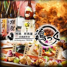 鶏っく 京橋駅前店イメージ