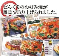 京都DONGURIの味がNETで!