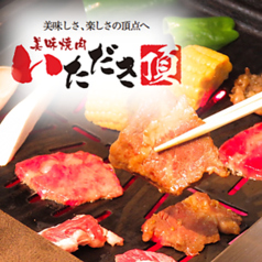 美味焼肉 いただき 寝屋川店の写真