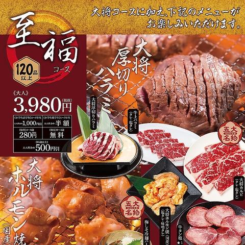毎日利用可★至福コース★100分食べ放題!120品以上・3,980円(税抜)