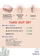 カフェ レガロ Cafe REGALOのおすすめテイクアウト1
