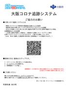 大阪府コロナ追跡システム導入店