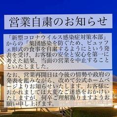 浜風 東京ベイ舞浜ホテル ファーストリゾート
