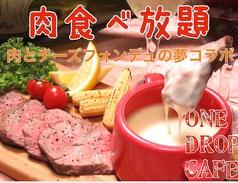 ワン ドロップ カフェ ONE DROP CAFEの写真