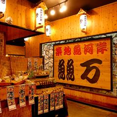 海鮮魚河岸 魚魚万 沖縄市美里店の雰囲気1