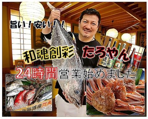 和魂創彩たろやん本店堺東