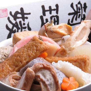 おでん処 大酉茶屋のおすすめ料理1
