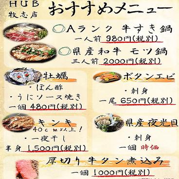 HUB ハブ 国際通り牧志店のおすすめ料理1