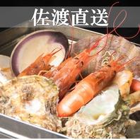 佐渡直送の新鮮旬魚
