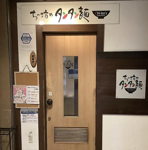 ちー坊のタンタン麺大名店