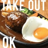 ハンバーグ&ステーキ lolo ロロのおすすめポイント3
