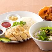 シンガポールチキンライス ベニカフェ BENI★CAFE 新宿ミロード店のおすすめ料理3