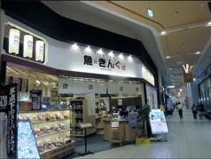 魚 きんぐ イオンモール香椎浜店の写真