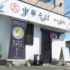 中華そば 麺屋 KISUKE きすけの特集写真