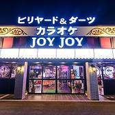 カラオケ JOYJOY ジョイジョイ 松阪大黒田店 三重のグルメ