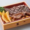 ステーキガスト 米子錦町店のおすすめポイント3