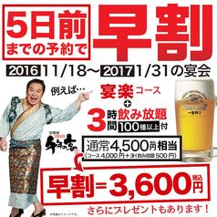 千年の宴 渋谷文化村通り店の写真