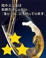 """【生ビール】福や三ツ星の生ビールは1杯300円(税抜) 品質管理に拘り """"ガス圧・洗浄・クリーミーな泡""""を追求。当店で味わえる""""うまいビール""""をご提供致します!三ツ星こだわりの生ビールを、美味しい料理の数々と共にお楽しみください!"""