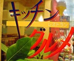 キッチングルメ 安城店の写真