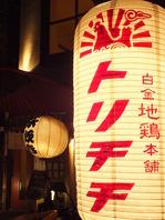 大きな提灯が目印◎一軒家居酒屋