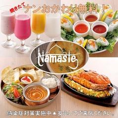 本場インド料理 ナマステプリムール 湯田葵店の写真