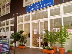 コンチェルト 街なか店の写真