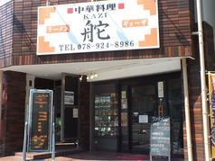 中華料理 舵 カジの写真