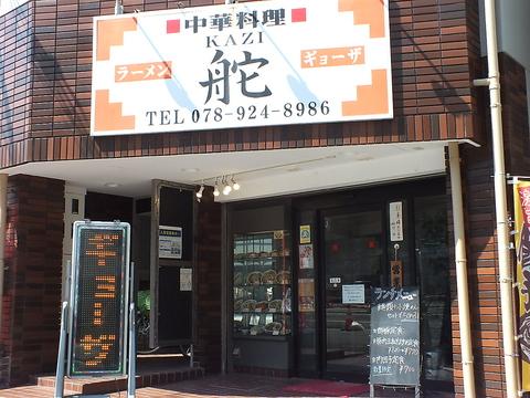 中華料理 舵 【カジ】