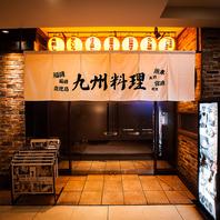 【駅近】川口駅すぐ!九州料理が楽しめるお店★