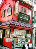 新錦江 ShinKinKoの雰囲気3