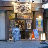 BORO BORO 旭川市中心部のグルメ
