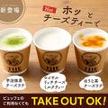 料理メニュー写真【12月27日スタート】ホットチーズティー