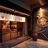 炙りや幸蔵 幕張本郷店の雰囲気2