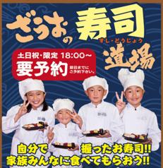 活魚茶屋 ざうお 糸島 本店のコース写真