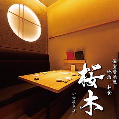 個室居酒屋 地酒 和食 桜木 小田原本店の写真