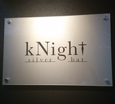 kNight ナイト silver&bar 大阪のグルメ