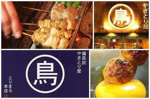 とりまるの人気の訳…こだわりのタレ・朝挽きの新鮮鶏・月見つくね!!!