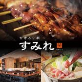 やきとり家 すみれ 京都三条鴨川店の写真