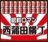 昭和ロマン 西蒲田横丁のロゴ