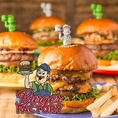 Burger Factoryの詳細