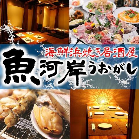 海鮮浜焼き居酒屋 魚河岸 新宿本店