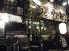 つるかめ 仙台の写真