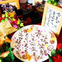 【記念日・誕生日・送別】無料サービス致します♪
