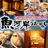 海鮮浜焼き居酒屋 魚河岸 新宿本店のロゴ