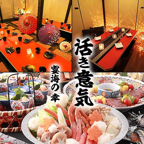 北海道&海鮮料理のお店!落ち着いた完全個室と笑顔のクルーがお出迎え♪