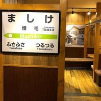 ようこそ増毛駅へ♪北海道増毛町の情報が盛りだくさん♪