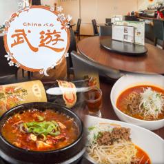駅から徒歩30秒の好立地☆ 本格四川料理が楽しめる◎